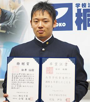 卒業証書と特別賞の表彰状を手にする松井投手