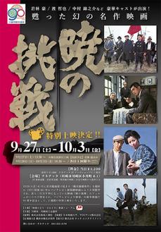 映画「暁の挑戦」のポスター