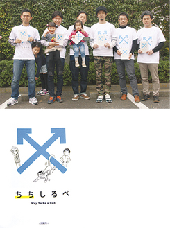 製作したイキメン研究所のメンバーら(上の写真)。矢印を重ね「父」の字を表現している「ちちしるべ」の表紙(下)