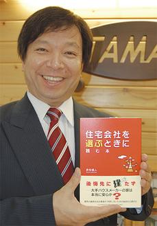 著者の貞松社長