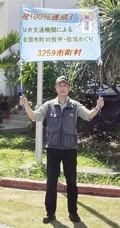 小笠原村役場で3259市町村を達成した児井さん(今月8日)