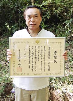 感謝状を手にするリーダーの加藤さん