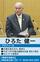 小田急線登戸駅に新改札