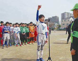 選手宣誓をする中野島FCホワイトの山口瑛心君