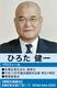川崎市議会議員 ひろた健一