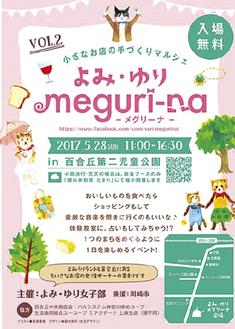 メグリーナのポスター
