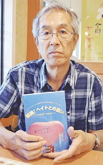 本を手にする山田さん