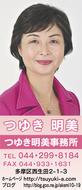 インバウンド増に対応し生田緑地内表記の多言語化を