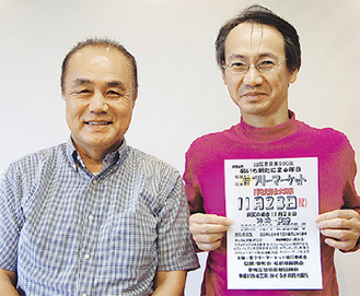 石井さん(左)と井上さん
