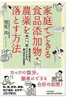 増尾氏の著書