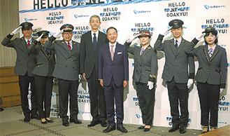 新ダイヤに合わせた新しい制服を披露する登戸駅長の水島さん(右から3人目)ら社員