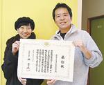 大石さんと関山園長(右)