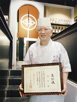 保健衛生表彰の賞状を手にする武田さん