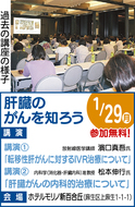 市民公開講座「肝臓のがんを知ろう」