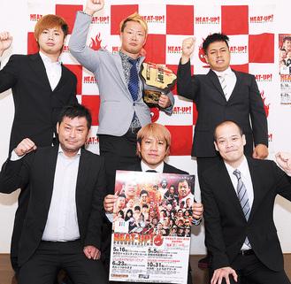 決意を語った田村代表(中央下)らメンバー