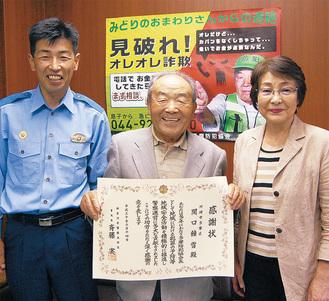 感謝状を手にする関口さんと前川さん(右)、佐宗署長