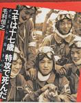 17歳で亡くなった伯父の写真(右上)=書籍『ユキは十七歳 特攻で死んだ』の表紙より