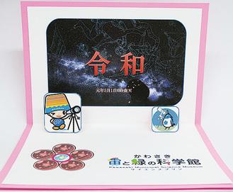 令和元年来館記念カードのイメージ=同館提供