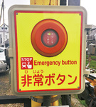 踏切にある非常ボタン