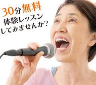 夏こそ、「歌おう!」