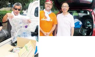 【右写真】車で出発する山本さん(左)。【左写真】土のう袋を手にする西山さん=山本さん提供