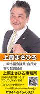 台風19号被災・地元で得た知見をオール川崎の防災指針に