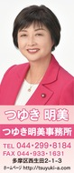生田浄水場用地の有効活用計画がすすむ!