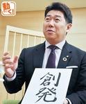 今年のテーマに「創発」を掲げる福田市長