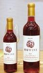 麻生区産のブドウで醸造されたワイン
