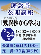 慶念寺が公開講座