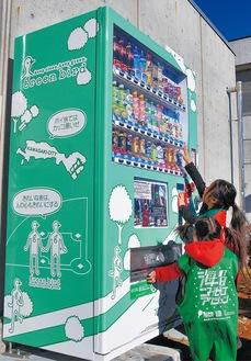 設置された支援型自動販売機