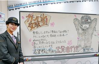 登戸駅のホワイトボードと松崎さん
