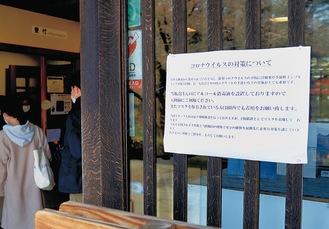日本民家園入り口の注意書き