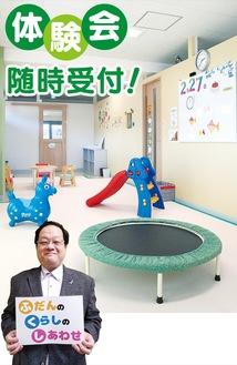プレイルームと管理者の鈴木さん