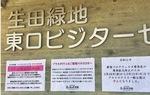 生田緑地内各館の情報=1日
