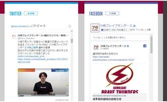 川崎BTの公式サイトでもツイッター、フェイスブック情報を表示