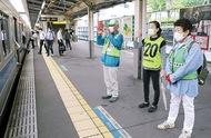 駅で見送り31年、継承