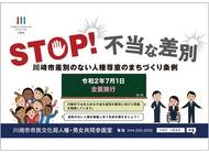 「川崎市差別のない人権尊重のまちづくり条例」7月1日、全面施行