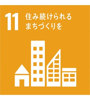 SDGsの11番目の項目