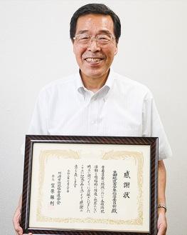 感謝状を手にする横山会長