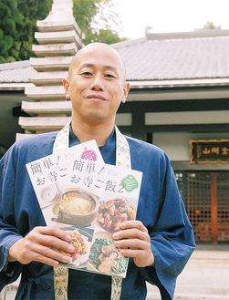 福昌寺で同書籍を手にする飯沼さん