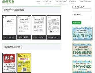 デジタル回覧板のウェブページ
