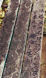 三田第1公園で落書きのあったベンチ=19日、区提供