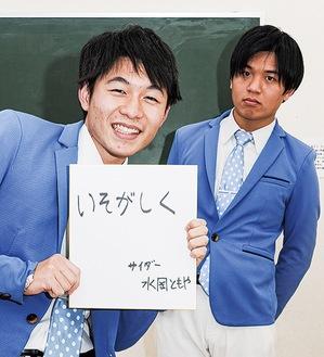 色紙を持つ水岡さん(左)と武本さん