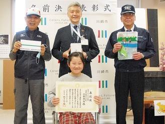 工藤さんと、(右から) 竹仲組合長、市建設緑政局・磯田博和局長、松井代表