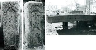 1990年の小泉橋(右)、「小泉橋」「維時明治三十四年三月改脩」と書かれた親柱=稲田郷土史会提供
