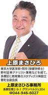 他市に学び、川崎市政を少しでも前へ