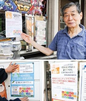 ポスターを示す安陪会長(上)、長沢商店会と商栄会のポスター