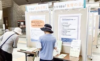 食育月間に合わせた区役所の展示
