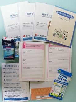 葬儀ファイル、エンディングノート、衛生セットの3点セットをプレゼント